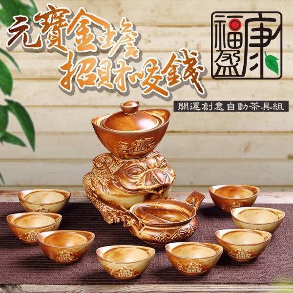元寶金蟾  招財咬錢 開運創意自動茶具組 茶杯,茶具,茶海,泡茶,茶葉