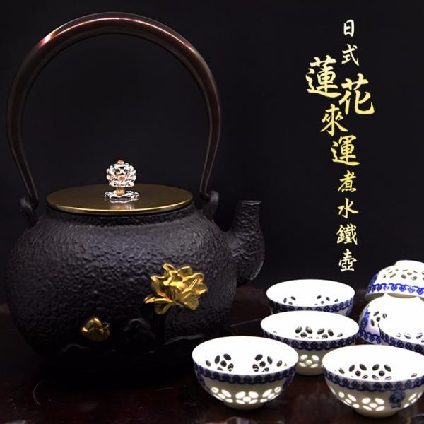 日式蓮花來運煮水鐵壺 鐵壺,蓮花,煮水壺,水壺,茶壺