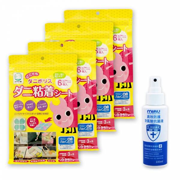 日本原裝進口-強力除塵蟎片4包(共24入)再加贈次氯酸抗菌液1瓶,過敏兒協會推薦,全家無蟎計畫日本原裝進口、居家清潔、抗蟎蟲、防蟎蟲、除蟎蟲、塵蟎過敏、跳蚤、清理、殺蟎神器、幼兒防護、流鼻水、鼻塞、抓癢、除臭抑菌