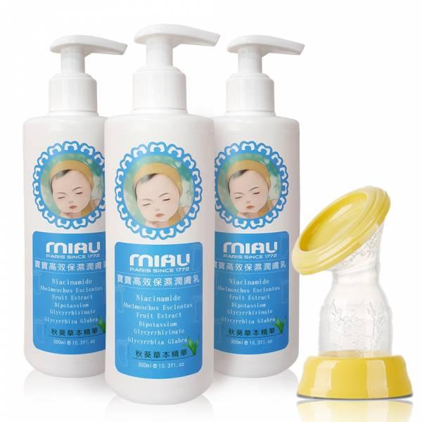 MIAU 嬰兒高效保濕潤膚乳大瓶(3入)贈送集奶神器 敏感肌/異位性皮膚炎 適用,48小時長效保濕。內含秋葵神奇修護力,3種有機成分,BSASM韓國專利 無酒精/無香精/無色素,能有效舒緩肌膚不適。更添加維他命B3等成分能修復肌膚、達到補水鎖水效果。無酒精/無香精/無色素/。使用後肌膚潤澤,舒適水嫩