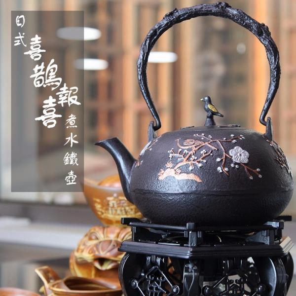 日式喜鵲報喜煮水鐵壺 鐵壺,喜鵲,煮水壺,水壺,茶壺