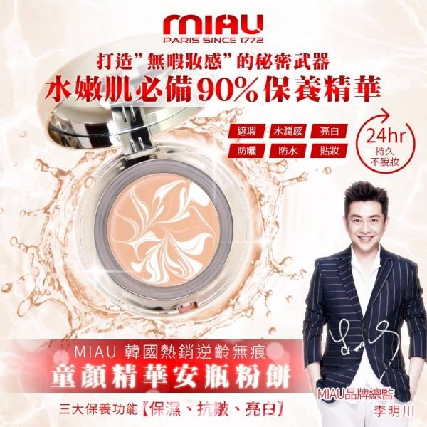 MIAU Beauty Enamel Cream Compact Powder SPF30 PA+++ 1.23 oz (With 4 Pack x and Refill x2 Comes with a Sponge.) POP in KOREA!!The best price!!