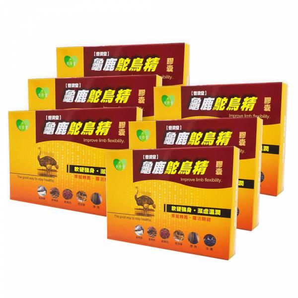普濟堂  PG鴕鳥精 膠囊健步靈活組(30粒/盒)歡樂智多星推薦鴕鳥精+漢方精萃固本。 採用鴕鳥肉、骨、筋全營養熬合。