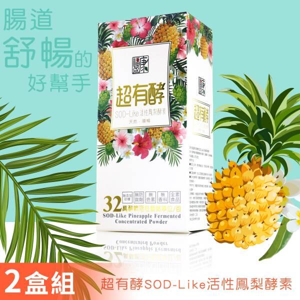 福盈康 超有酵SOD-Like活性鳳梨酵素/2盒幫助消化。幫助維持消化道機能。改變細菌叢生態。使排便順暢。調整體質。調節生理機能。