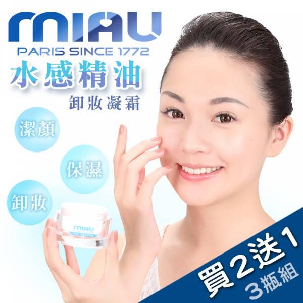 MIAU水感精油卸妆凝霜(买2送1)3瓶组 保濕.按摩.卸妝