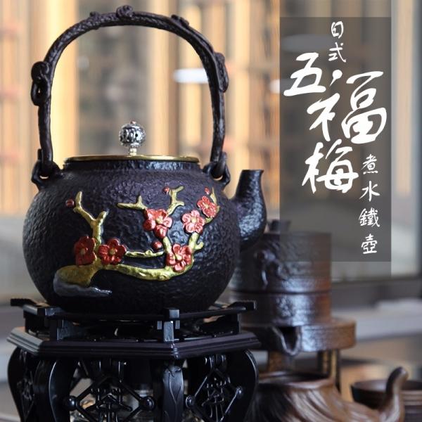 日式五福梅煮水鐵壺 日式,梅花,鐵壺,水壺,茶壺