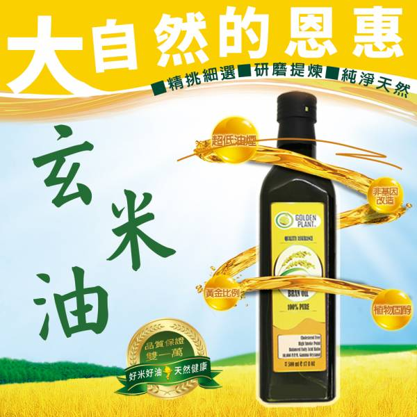 高登特級高穀維素玄米油/料理油(1瓶)