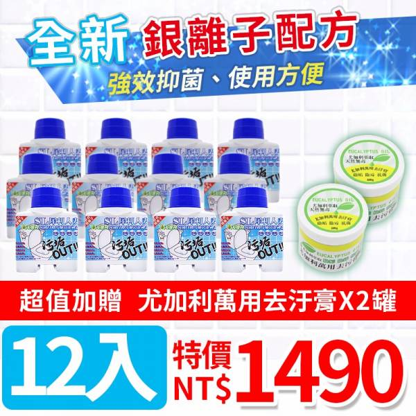 Automatic toilet cleaner (12 in) | value plus gift, Eucalyptus utensils (2 bottles) 馬桶,清潔,尤加利,抗菌