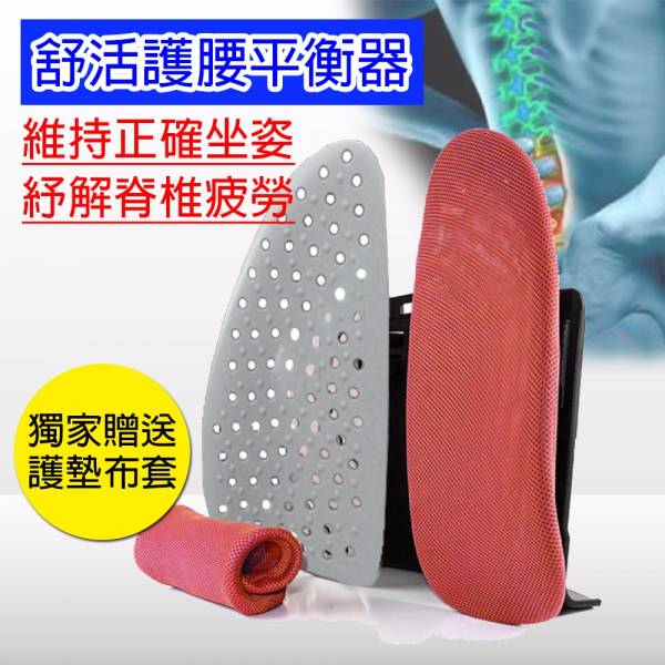 靠腰墊|汽車護腰墊 腰墊,靠墊,護腰平衡器,按摩,透氣孔