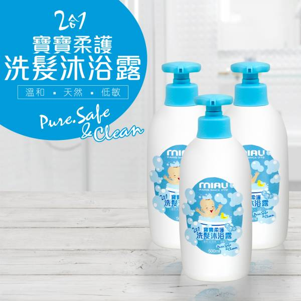 MIAU-2合1寶寶洗髮沐浴露3瓶-洗頭洗澡一瓶搞定不流淚配方/低敏性,不添加石化衍生油脂或礦油