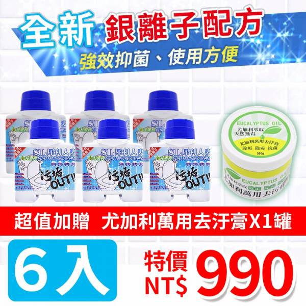 Automatic toilet cleaner (6 in) | value plus gift, Eucalyptus million with detergent (1 bottle) 馬桶,清潔,尤加利,抗菌