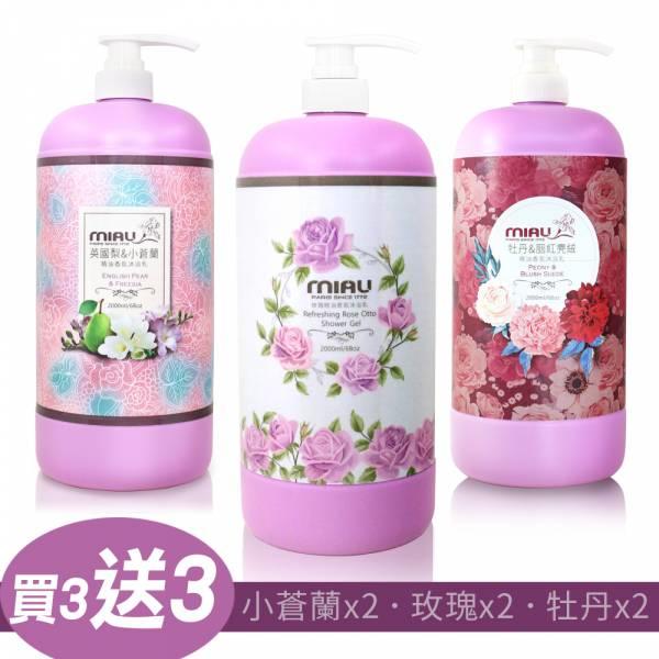 MIAU精油香氛沐浴乳2000ml(買3送3/小蒼蘭x2.玫瑰x2.牡丹x2)共6入