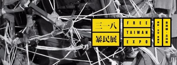 黃謙賢《三一八暴民展 FREE TAIWAN EXPO》/ 五花鹽BaconPress 出版
