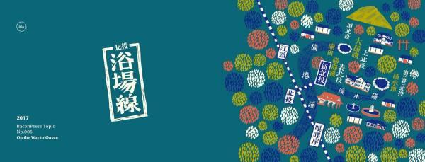 《浴場線》五花鹽專題 BaconPress Topic No.006 五花鹽,雜誌,北投,新北投,磺港後,浴場線,溫泉,新北投驛,新北投站,溫泉,焚化局,新北投樣品屋,蕭文杰,楊燁