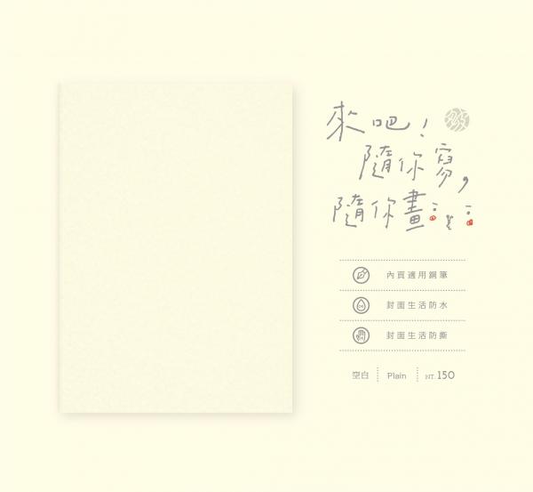 【皺皺】空白無格線本 筆記本,手帳,防水,鋼筆,鋼筆用紙,適用鋼筆,紙,空白,全白,全白筆記本,空白筆記本