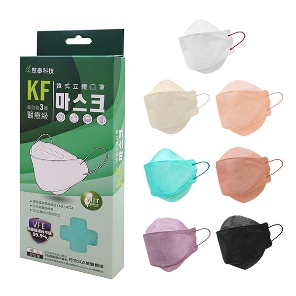 聚泰 KF高效能3層醫用 不脫妝立體口罩 (10入一盒) 聚泰,KF,高效能,3層醫用,不脫妝,立體口罩,口罩,艾爾絲,N95,聚泰KF,久富餘,魚口,韓國N95,韓國KF,KF口罩,10入口罩,50入平面口罩,醫療口罩