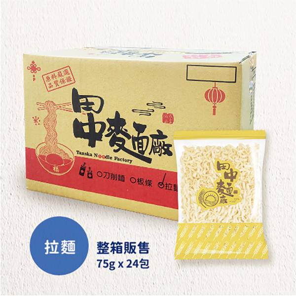 田中麵廠 拉麵 24包入 / 箱 田中麵廠,拉麵