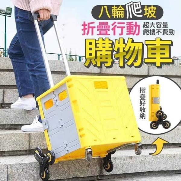 八輪爬坡折疊行動購物車 八輪,爬坡,折疊行動,購物車