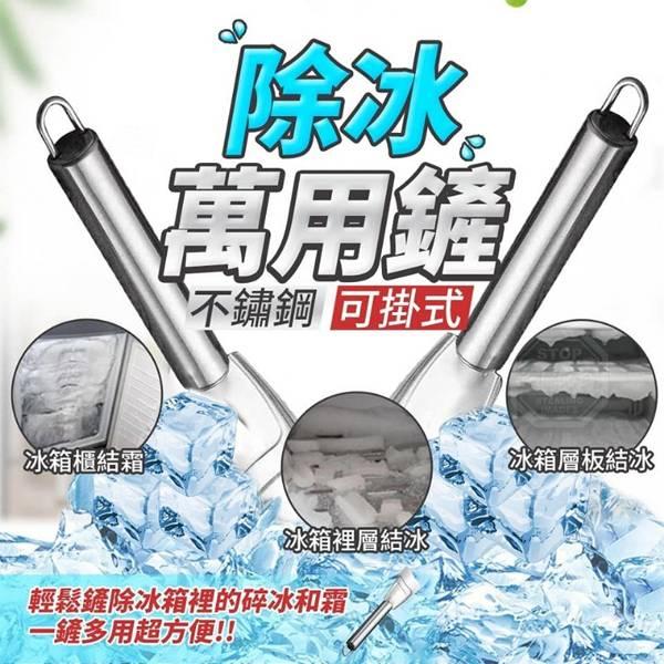 不鏽鋼 可掛式除冰萬用鏟 4入 不鏽鋼,可掛式,除冰,萬用鏟