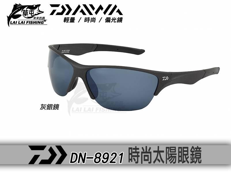 DAIWA  DN-8921 時尚太陽眼鏡 / 釣魚偏光鏡