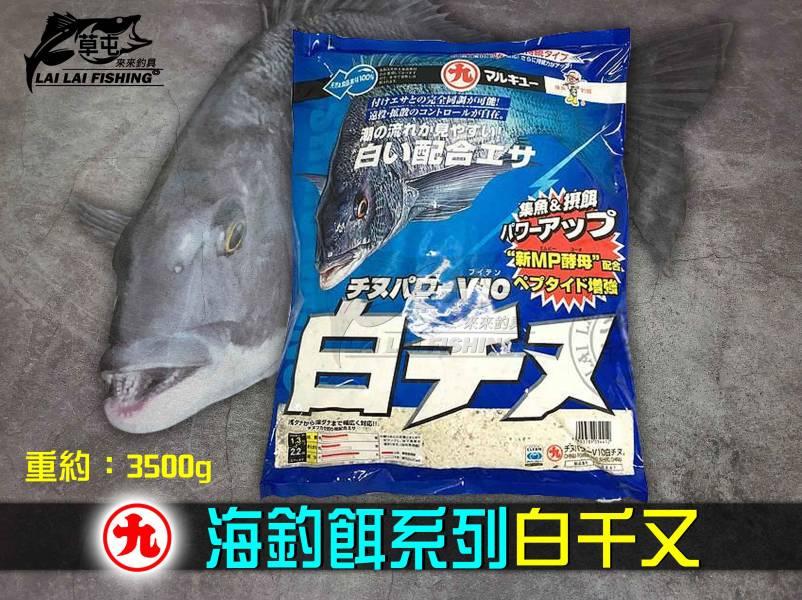 丸九  海釣餌系列  白千又