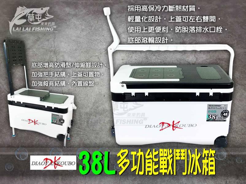 DK 釣研工坊  38L  多功能戰鬥冰箱