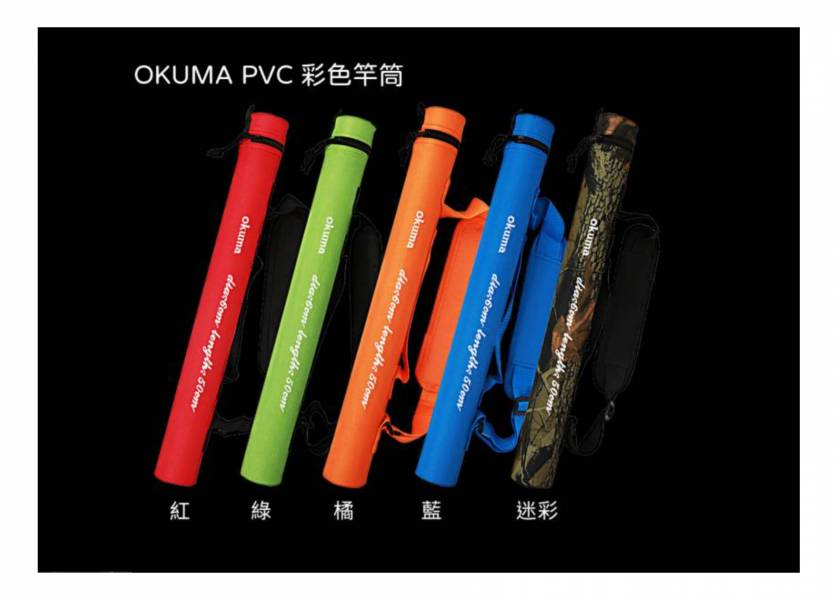 OKUMA 彩色 PVC 竿筒