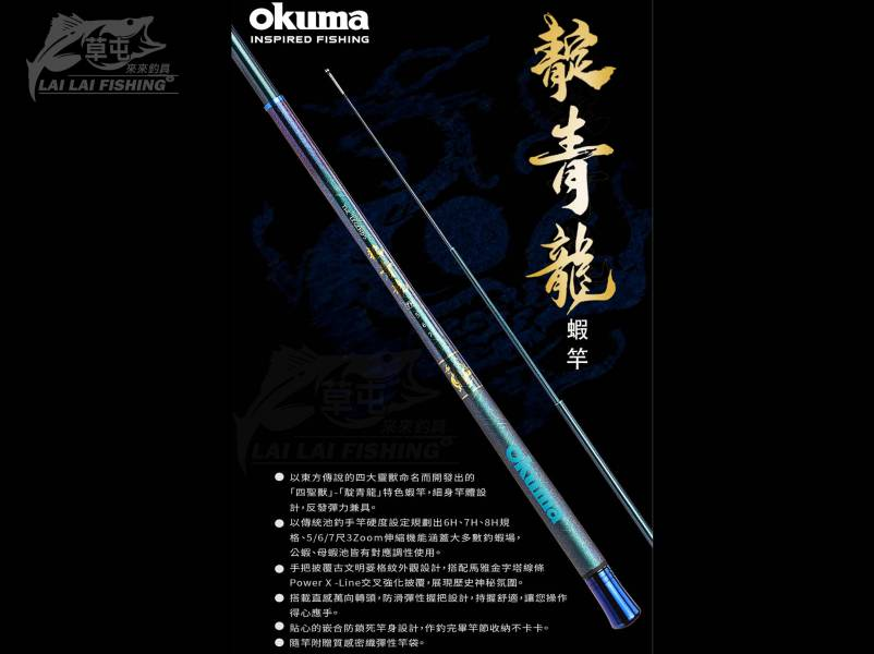 OKUMA 四神獸系列-靛青龍 蝦竿