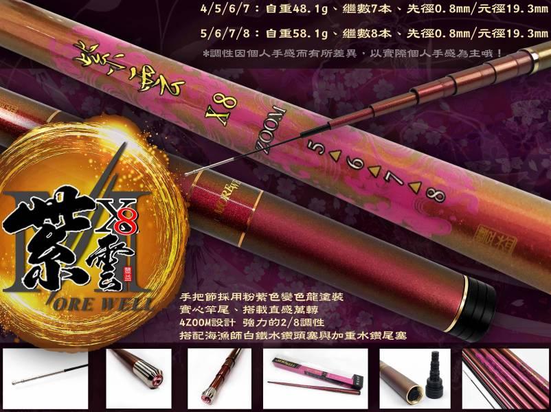 紫雲 X8 蝦竿(4ZOOM)