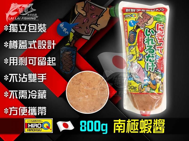 HIROKYU  800g  南極蝦醬