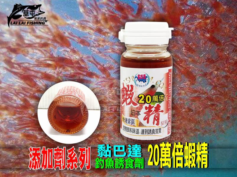 添加劑系列 黏巴達 釣魚誘食劑 20萬倍蝦精