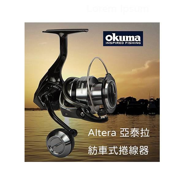 OKUMA Altera 亞泰拉 紡車式捲線器