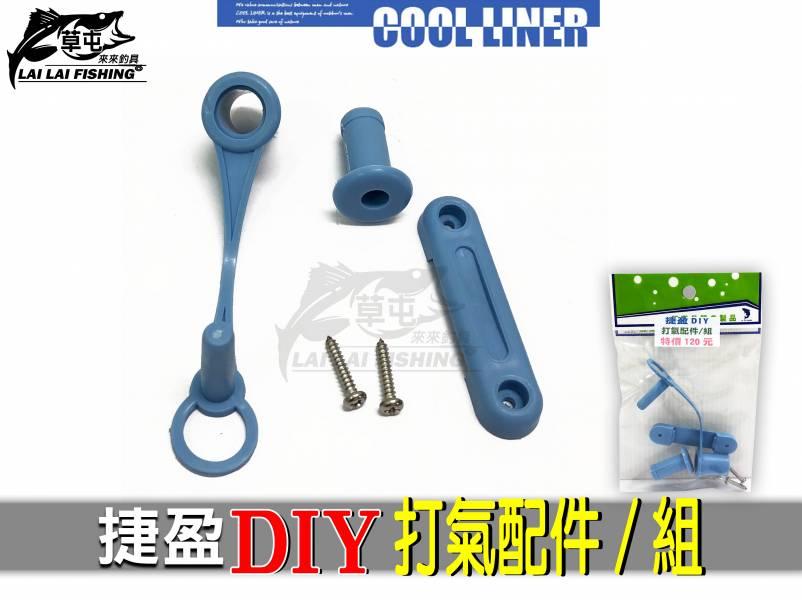 捷盈DIY  打氣配件/組