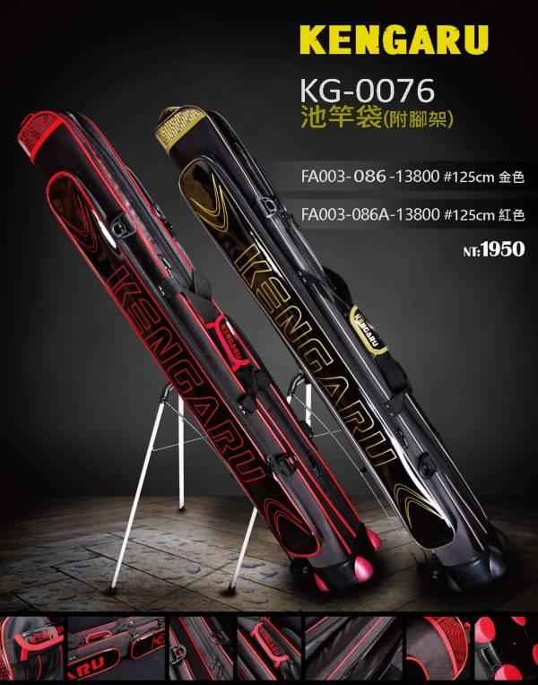 WEFOX KENGARU KG-0076池釣雙層竿袋(附腳架)