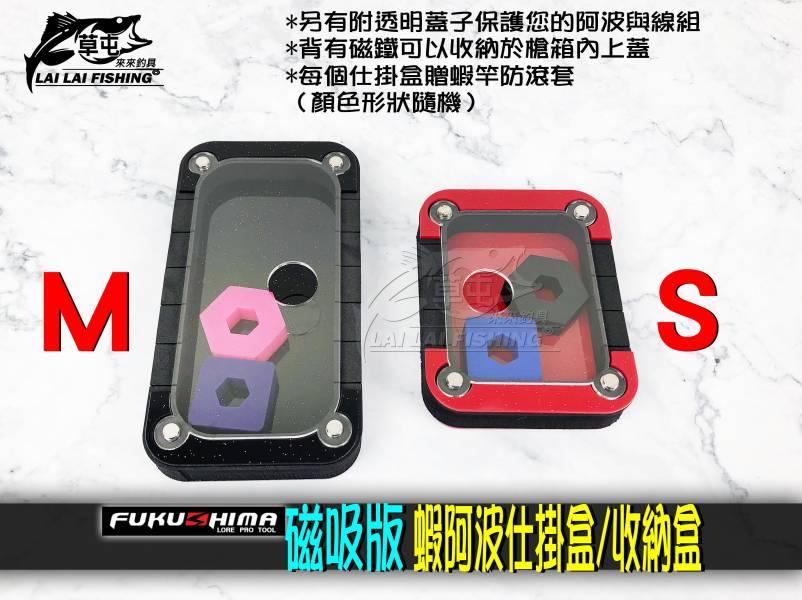 FUKUSHIMA 磁吸版 蝦阿波仕掛盒 / 收納盒