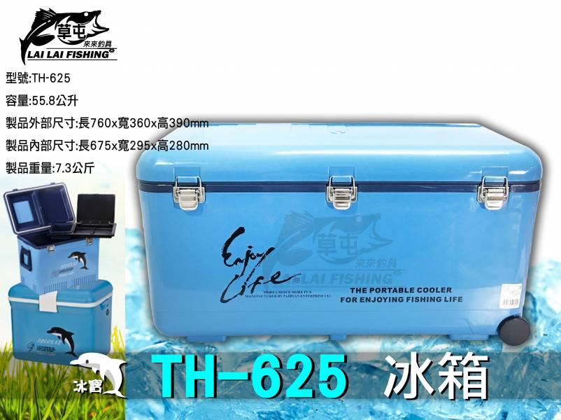 冰寶 TH-625 冰箱