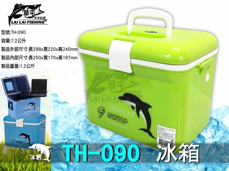冰寶 TH-090  活餌桶 / 冰箱