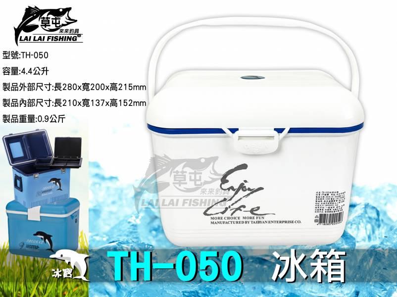 冰寶 TH-050  活餌桶 / 冰箱