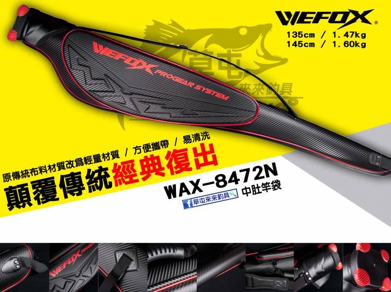 WEFOX  WAX-8472N  中肚竿袋