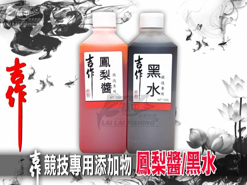 吉作  競技專用添加物  鳳梨醬/黑水