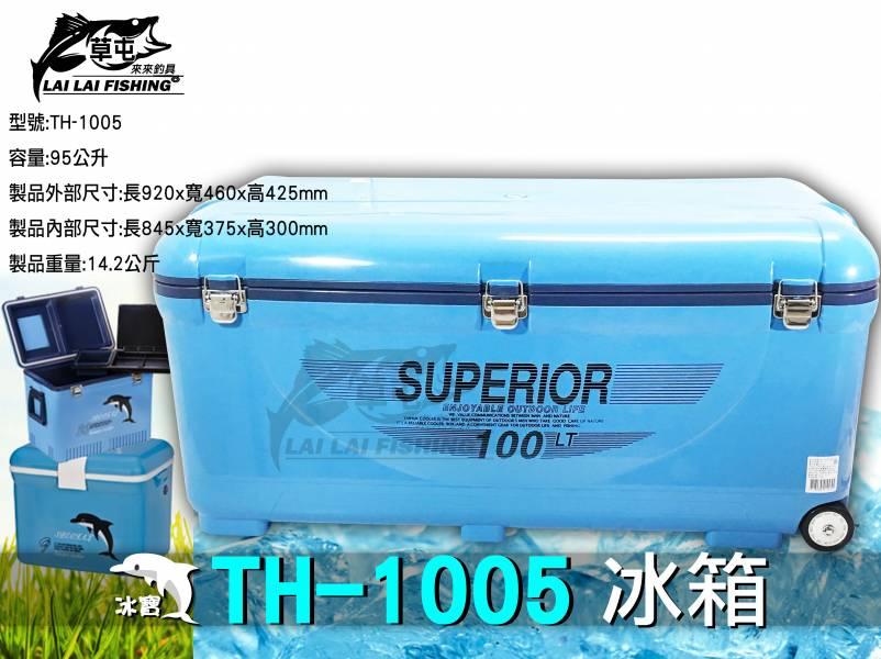 冰寶 TH-1005 冰箱