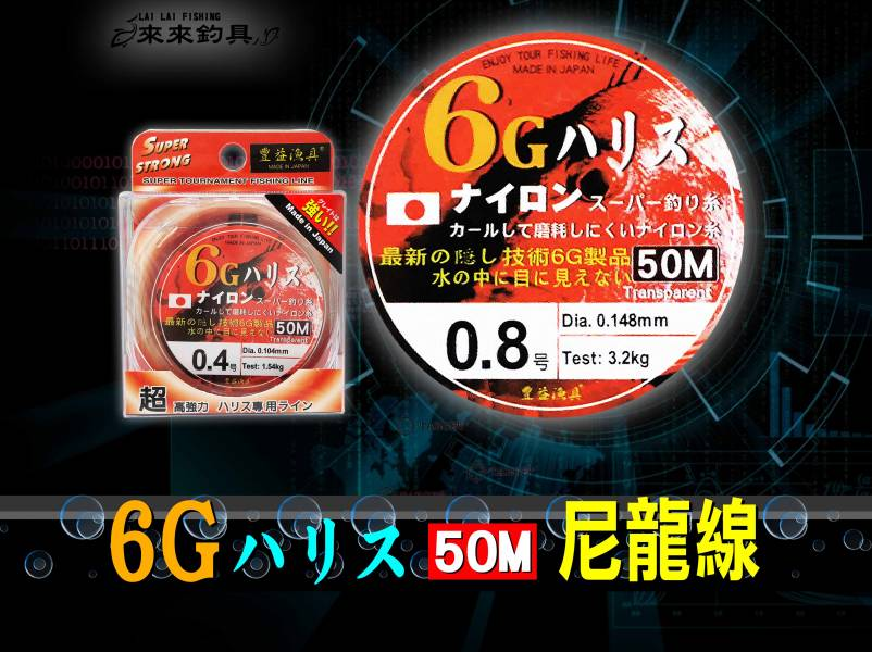 6Gハリス 50M 尼龍線