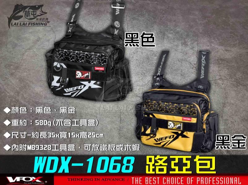 WEFOX  WDX-1068 路亞包