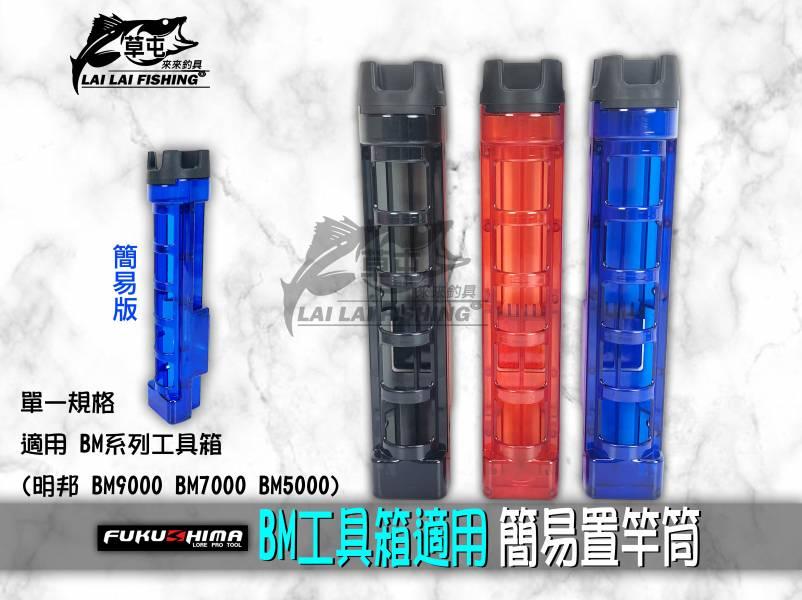 FUKUSHIMA  BM工具箱適用  簡易置竿筒
