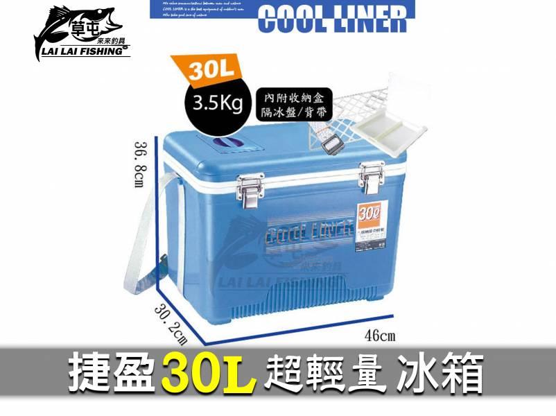 捷盈 超輕量 30L 冰箱 (有開孔)