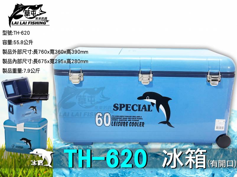 冰寶 TH-620 冰箱 (有開口)