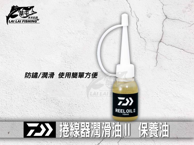 DAIWA  捲線器潤滑油Ⅱ 保養油