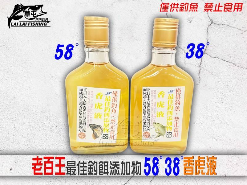 老百王 最佳釣餌添加物  58゚ /  38゚ 香虎液
