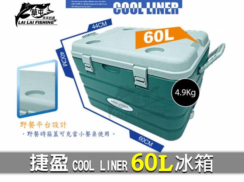 捷盈  COOL LINER  60L 冰箱