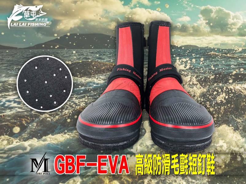 MOREWELL  GBF-EVA  高級防滑毛氈短釘鞋